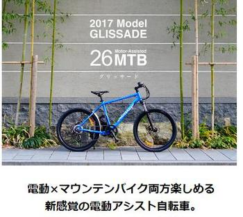 マウンテン電動自転車-楽天.jpg